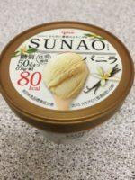 アイスクリームのカロリー表示を比較☆糖質も低いし美味しいのはどれ?